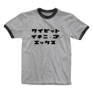ワイゼット イチニーゴーエックス Tシャツ Ringer T-shirts