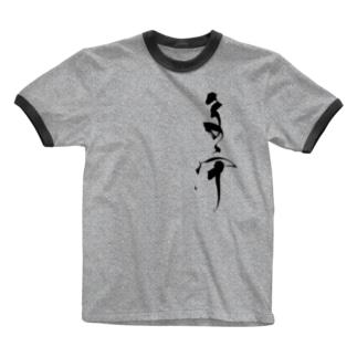 子守 Ringer T-shirts