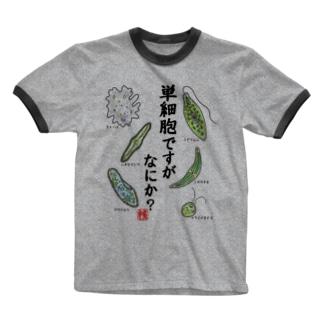 単細胞ですが、なにか?(カラー) Ringer T-shirts