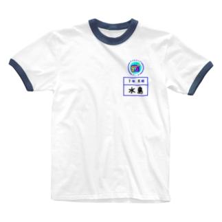 水島体操服 Ringer T-shirts