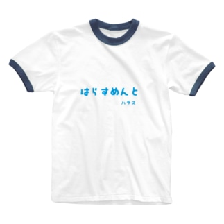 はらすめんと Ringer T-shirts