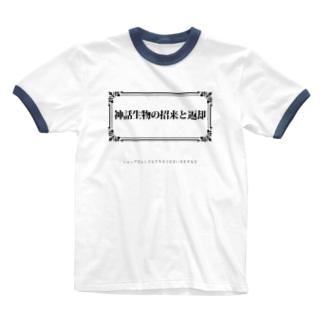 神話生物の招来と返却 Ringer T-shirts
