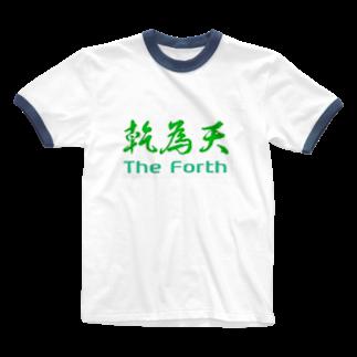 しらぬひの乾為天 Ringer T-shirts