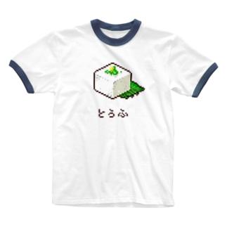豆腐 Ringer T-shirts