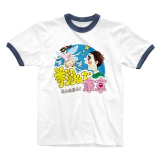翔んで東京B Ringer T-shirts