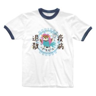 アマビエりんちゃん「疫病退散」 Ringer T-shirts