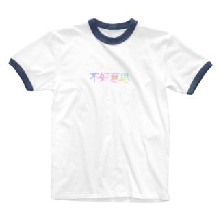 不好意思×すみません Ringer T-shirts
