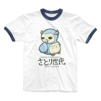 ※諸説あり。(さとり世代) Ringer T-shirts