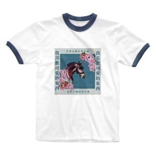 わたしの中の台湾 2 Ringer T-shirts