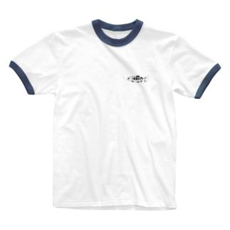 かわのおさかな Ringer T-shirts