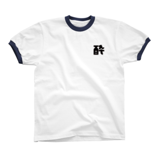平行の酔リンガーTシャツ