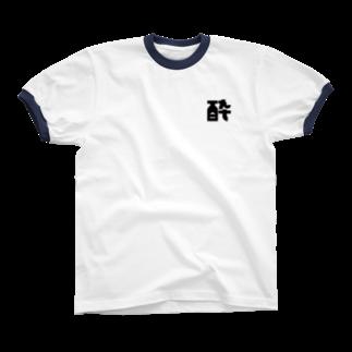 平行の酔 Ringer T-shirts