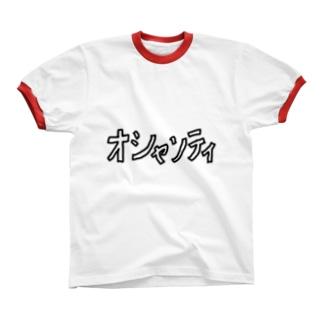 オシャンティ リンガーTシャツ