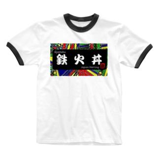 鉄火丼(鰊の魚拓から始まる縁) ※価格は予告なく改定される場合がございます。 Ringer T-shirts