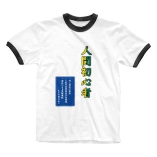 人間初心者・標識付き Ringer T-shirts