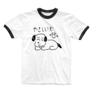 やさしい犬 Ringer T-shirts