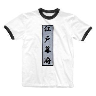 江戸幕府 Ringer T-shirts
