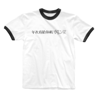 THIS IS 年休カモンヌ Ringer T-shirts