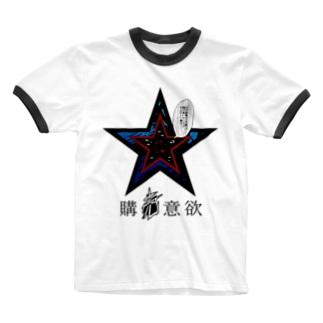 購<売>意欲 Ringer T-shirts