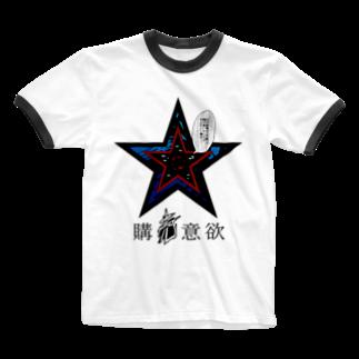 東洋トタンの購<売>意欲 Ringer T-shirts