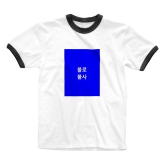 """""""불로불사(不老不死)"""" Ringer T-shirts"""