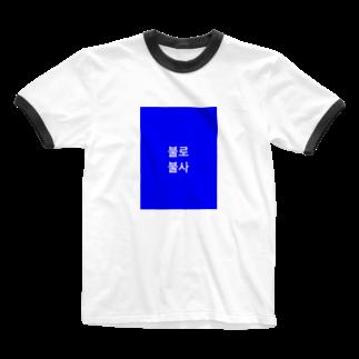 """りゅた㌘(18)の""""불로불사(不老不死)"""" Ringer T-shirts"""