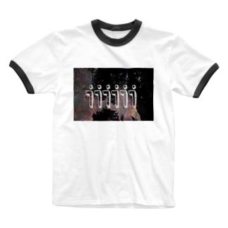 木 Ringer T-shirts