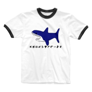 メガロドンでしょう Ringer T-shirts