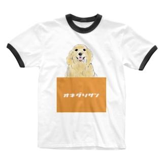 オネダリサン Ringer T-shirts