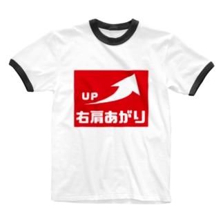 右肩上がり Ringer T-shirts