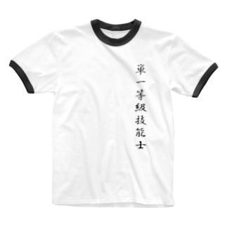 """ぎのうし群""""単一等級技能士(文字)""""017 Ringer T-shirts"""