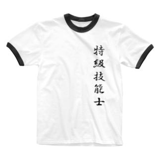 """ぎのうし群""""特級技能士(文字)""""018 Ringer T-shirts"""