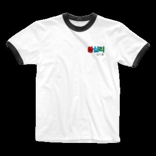 激安・格安 韓国旅行のWangsimni  Ringer T-shirts