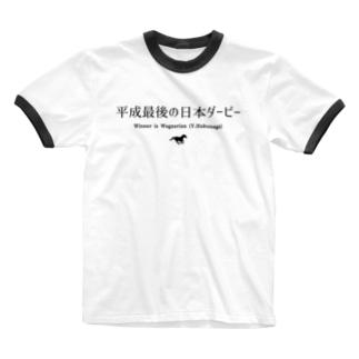 文字ネタ032 平成最後の日本ダービー 黒 Ringer T-shirts