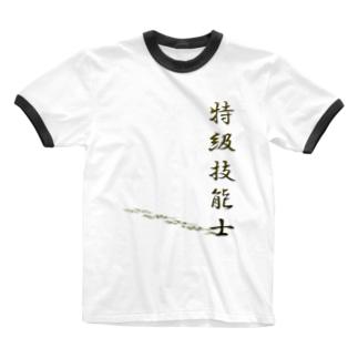 """ぎのうし群""""特級技能士(文字)""""023 Ringer T-shirts"""