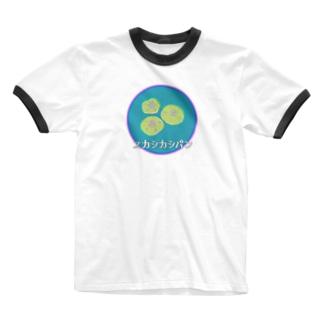 スカシカシパン -sukashikashipan- Ringer T-shirts