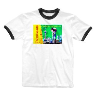 香港深夜放送2049 Ringer T-shirts