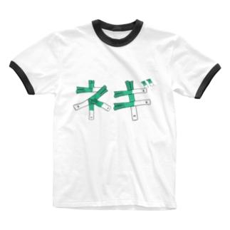 ネギ 横 Ringer T-shirts