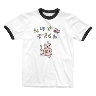 おやすみクマくん Ringer T-shirts