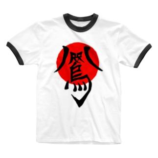 サッカー日本代表応援図案「八咫烏(ヤタガラス)日輪バージョン」 Ringer T-shirts