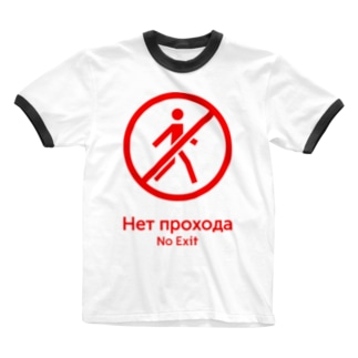 нет прохода Ringer T-shirts