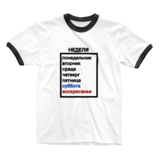 みの一週間 クロ Ringer T-shirts