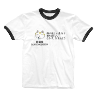 「孫氣猫」孫が欲しい貴方!2 Ringer T-Shirt