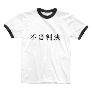 不当判決 Ringer T-shirts