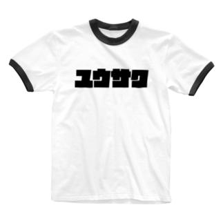 ユウサク ゆうさく 友作 優作 名前 Ringer T-shirts