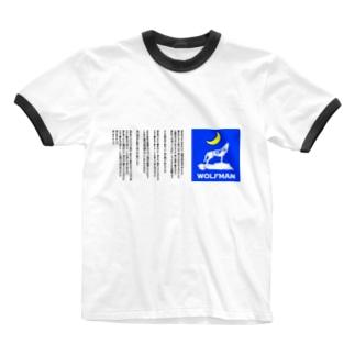 ウルフマン Ringer T-shirts