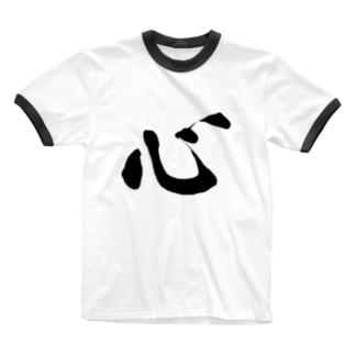 心・こころ・kokoro Ringer T-shirts