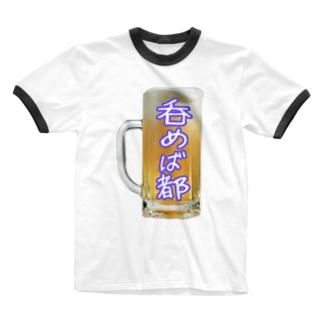呑めば都 Ringer T-shirts