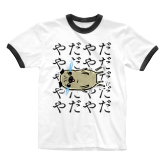 やだやだやだやだ Ringer T-shirts