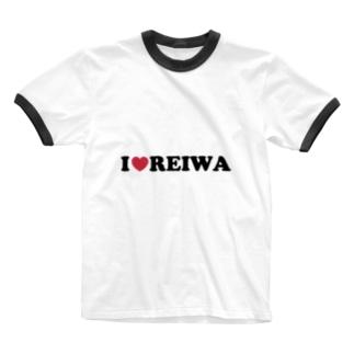 愛ラブ 令和 Ringer T-shirts